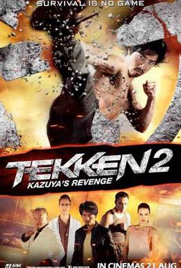 Постер фильма Теккен 2 (2014)