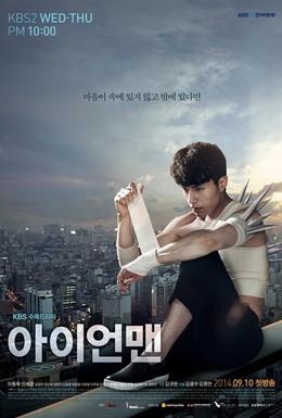 Постер фильма Железный человек (2014)