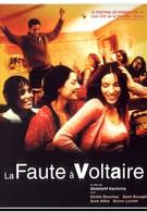 По вине Вольтера (2000)