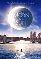 Луна и Солнце (2017)
