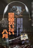 Август без императора (1978)