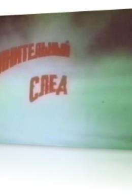 Постер фильма Дополнительный след (1981)