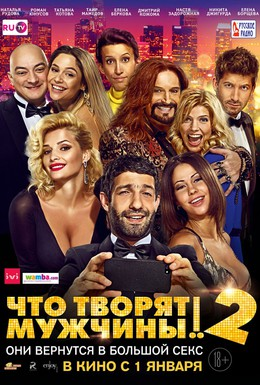 Постер фильма Что творят мужчины! 2 (2015)