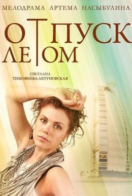 Постер фильма Отпуск летом (2014)