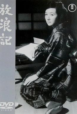 Постер фильма Дневник странствующей (1962)