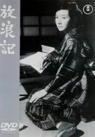 Дневник странствующей (1962)