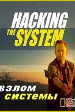 Постер фильма Взлом системы (2014)