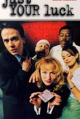 Постер фильма Поцелуй на удачу (1996)