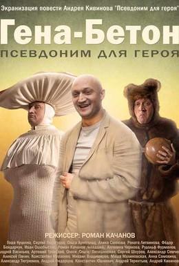 Постер фильма Гена-Бетон (2013)