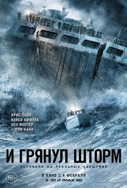 Постер фильма И грянул шторм (2016)