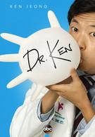 Доктор Кен (2015)