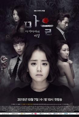 Постер фильма Деревня: Секрет Ачиары (2015)