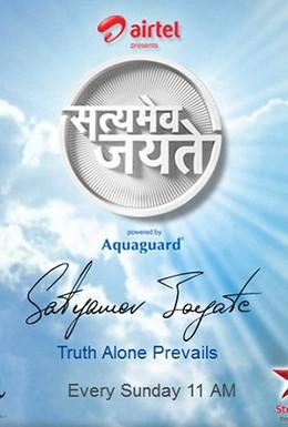 Постер фильма Истина всегда побеждает (2012)