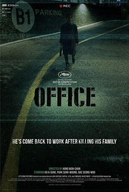 Постер фильма Офис (2015)