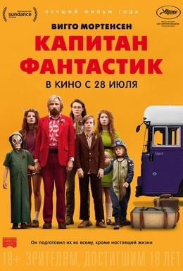 Постер фильма Капитан Фантастик (2016)