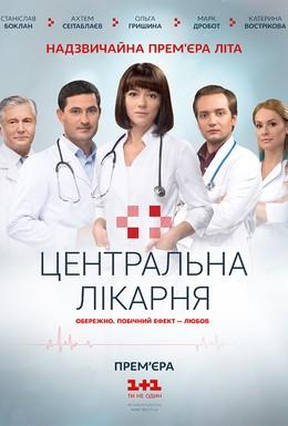 Постер фильма Центральная больница (2016)