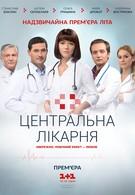 Центральная больница (2016)