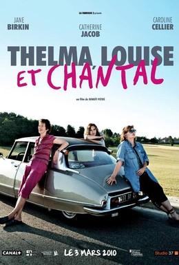 Постер фильма Тельма, Луиза и Шанталь (2010)