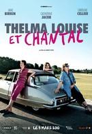 Тельма, Луиза и Шанталь (2010)