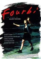 Фурби (1996)