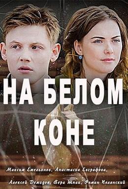 Постер фильма На белом коне (2016)