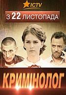 Криминолог (2016)