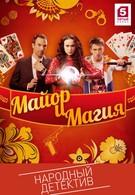 Майор и магия (2016)