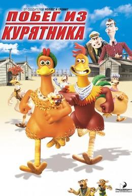Постер фильма Побег из курятника (2000)