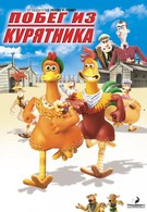 Побег из курятника (2000)