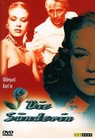 Грешница (1951)