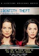 Кража личности (2004)