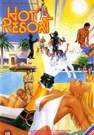 Жаркий курорт (1985)