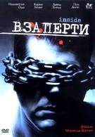 Взаперти (2002)