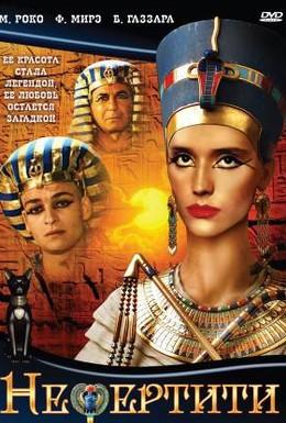 Постер фильма Нефертити (1995)