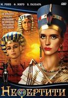 Нефертити (1995)