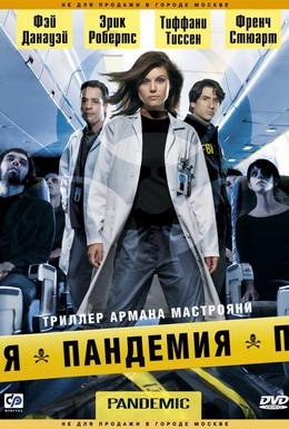 Постер фильма Пандемия (2007)