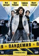 Пандемия (2007)