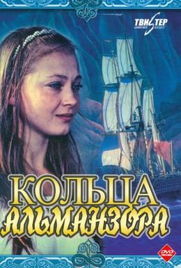 Постер фильма Кольца Альманзора (1977)