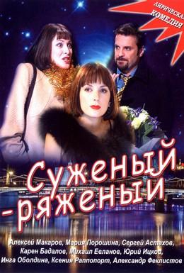 Постер фильма Суженый-ряженый (2007)