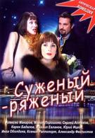 Суженый-ряженый (2007)
