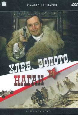 Постер фильма Хлеб, золото, наган (1980)