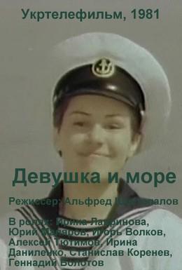 Постер фильма Девушка и море (1981)