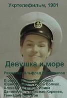 Девушка и море (1981)