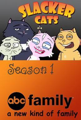 Постер фильма Домашние коты (2007)