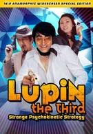 Люпен III (1974)