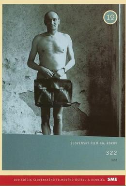 Постер фильма 322 (1969)