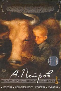 Постер фильма Сон смешного человека (1992)