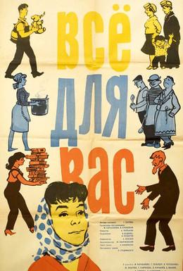Постер фильма Всё для Вас (1964)