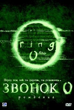 Постер фильма Звонок 0: Рождение (2000)