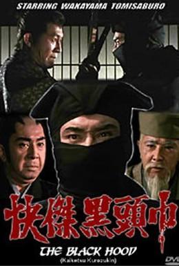 Постер фильма Черная Маска (1981)